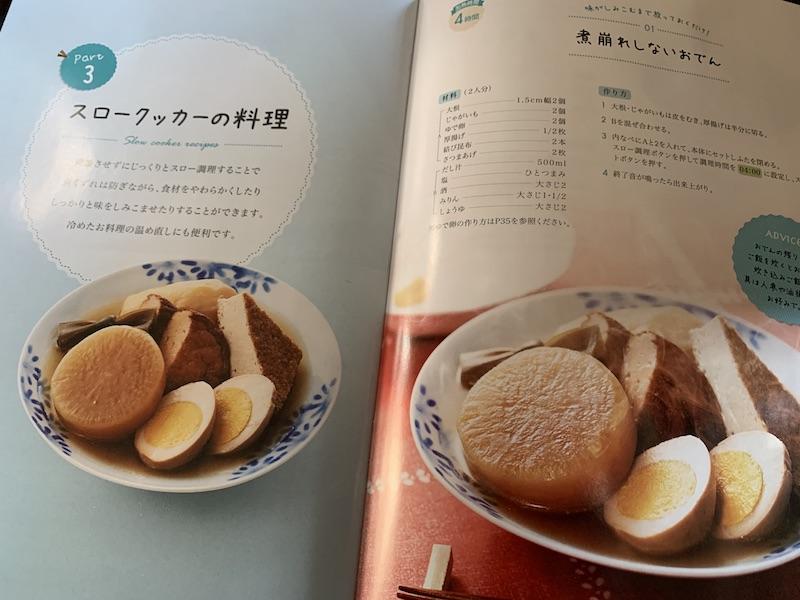 シロカ(siroca) 電気圧力鍋のレシピ本、おでんの写真