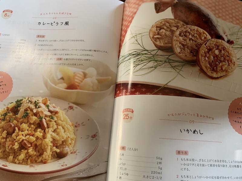 シロカ(siroca) 電気圧力鍋のレシピ本、イカ飯の写真