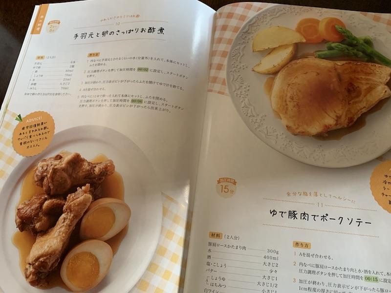 シロカ(siroca) 電気圧力鍋のレシピ本の写真